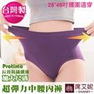 女性無縫抑菌加大尺碼內褲 超彈力 台灣製...