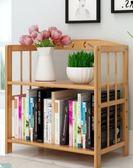 書櫃書架置物架簡易桌面桌上小書架落地簡約現代實木學生兒童書架XQB 雙11大促