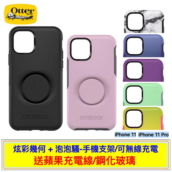 【贈送充電線】OTTERBOX iPhone 11 Pro Max Pop Symmetry 炫彩+ 泡泡騷支架 現貨