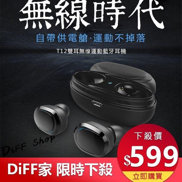 【DIFF】超輕防汗水無線磁吸藍芽耳機 附充電盒 重低音好音質讓你驚艷藍牙耳機運動耳機