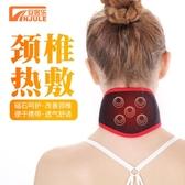 安居樂頸椎熱敷家用自發熱托瑪琳護頸帶護頸肩脖套冬季保暖護脖子 暖心