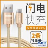 買一送一安卓專用傳輸線 加長三米快充閃充1.5米通用充電器【英賽德3C數碼館】