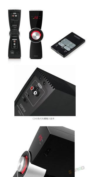 Edifier C2XD 漫步者全木質音箱 遙控2.1數位喇叭