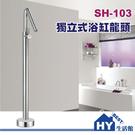 獨立式浴缸系列 SH-103 獨立式浴缸龍頭 沐浴龍頭 浴缸龍頭柱《HY生活館》水電材料專賣店