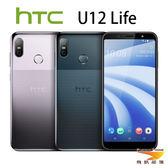 HTC U12 life  (4GB/128GB) 6吋全螢幕雙主鏡頭手機