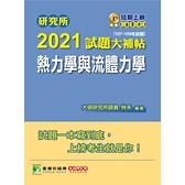 研究所2021試題大補帖(熱力學與流體力學)(107~109年試題)