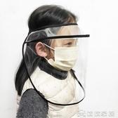 (快速)防護面罩 透明防護罩全臉可拆卸防飛沫防病毒漁夫帽棒球帽盆帽男女兒童面罩防護面罩