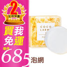 【送發泡網】日本美康櫻森VCO椰油精粹嫩...