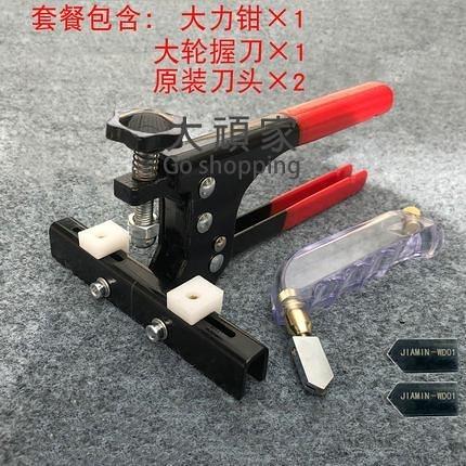 玻璃切割器 開界器 新款瓷磚玻璃開界器開界鉗開片開介器玻璃刀瓷磚切割神器輔助工具