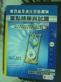 【書寶二手書T4/進修考試_HIG】新版99年-期貨商業務員重點精華_原價550_高朝樑