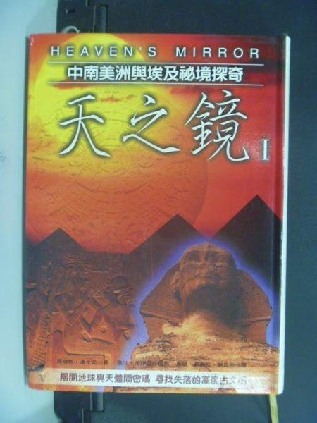 【書寶二手書T5/歷史_OFZ】天之鏡 I-中南美洲與埃及祕境探奇_原價450_桑沙法伊
