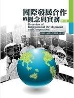 二手書博民逛書店《國際發展合作的概念與實務(二版)Overview of Int