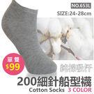 襪子 純棉 短襪 隱型襪 200細針船型襪【NO653L】香川絲襪KAGAWA一組12雙