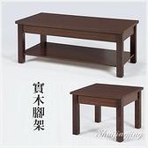 【水晶晶家具/傢俱首選】CX1360-5-6 瓦城胡桃色實木腳大小茶几二件全組~~可拆售