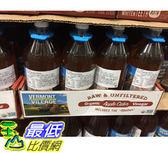 [COSCO代購] C1047836 VERMONT VILLAGE VINEGAR 有機未過濾蘋果醋 946毫升X2瓶