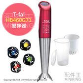 【配件王】日本代購 T-fal HB460G71 攪拌器 4種美食調理 切片 搗碎 打泡 絞肉