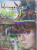 【書寶二手書T4/翻譯小說_MMG】小殺手_傑瑞.史賓尼利