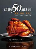 (二手書)烤雞的50道陰影:調味、綑綁、炙燒!令人回味無窮的絕妙雞肉食譜