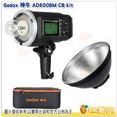 神牛 GODOX AD600BM CB kit 套組 公司貨 通用款 高速同步 外拍 外拍燈 閃光燈 補光燈