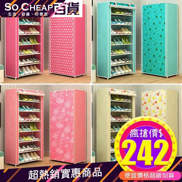 七層簡易DIY鞋櫃 七層 DIY 組合 鞋櫃 防塵 衣櫥 鞋 櫃 收納 置物 架 衣物 收納 箱