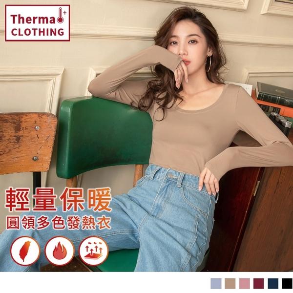 《KG0989-》台灣製造.多色輕量內磨毛彈性保暖大圓領發熱衣 OB嚴選