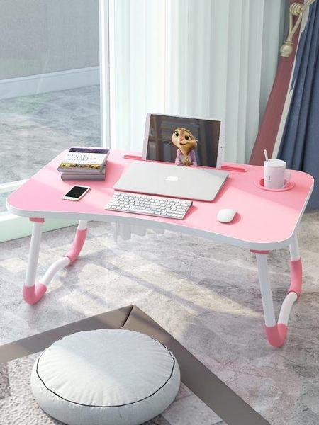 宿舍臥室懶人床上多功能折疊筆記本電腦玩游戲寫字上鋪小桌子 「爆米花」
