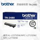 Brother TN-2480 原廠黑色高容量碳粉匣 適用 HL-L2375DW/MFC-L2715DW/MFC-L2770DW