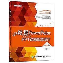 簡體書-十日到貨 R3Y【炫舞PowerPoint:PPT動畫創意設計(第3版)(全綵)】 9787121262456 電子