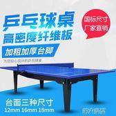 乒乓球桌 乒乓球台室內標準家用不可折疊標準乒乓球桌案子面板比賽用 第六空間 igo