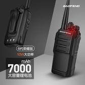 1-50公里8W10W大功率對講器寶峰手持手臺