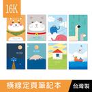 珠友 SS-10025 16K 橫線定頁...