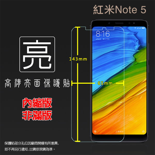 ◆亮面螢幕保護貼 MIUI Xiaomi 小米 紅米Note 5 M1803E7SH 保護貼 軟性 高清 亮貼 亮面貼 保護膜 手機膜