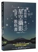 我的第一本星空攝影教科書:一次學會星空、月亮、夜景的拍攝要領!【城邦讀書花園】
