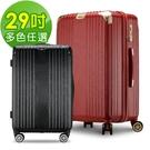 Bogazy 旅繪行者 29吋拉絲紋行李箱(多色任選)