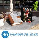 *台灣製造,安心有保障*整本內頁共計432頁,日計劃可書寫365天