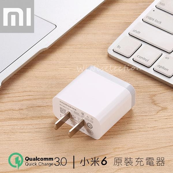 mi小米 小米6 原裝QC3.0充電器 快充充電器 MDY-08-ES旅充頭 小米6 華碩可用 向下相容QC2.0  [ WiNi ]