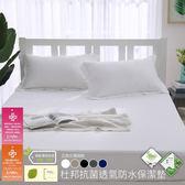 杜邦防水保潔墊 雙人5x6.2尺 防水床包 高效能 日本大和抗菌 BEST寢飾