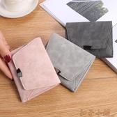 新款韓版女式短款錢包磨砂皮錢包ins潮女士零錢包 扣子小鋪