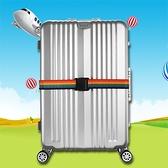 行李束帶 一字帶 行李帶 行李箱 捆箱帶 捆綁帶 出國 海關 防摔 加固 彩色行李束帶【B013-3】生活家