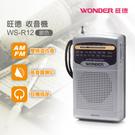 WONDER旺德 旺德收音機 WS-R1...
