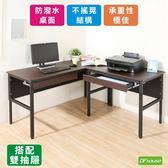 《DFhouse》頂楓150+90公分大L型工作桌+2抽屜 電腦辦公桌 工作桌 電腦桌椅 辦公桌椅 書桌椅
