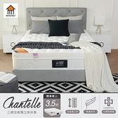 【Home Meet】香黛爾三線加高硬式獨立筒床墊/單人3.5尺/H&D東稻家居