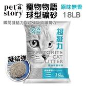 PET STORY寵物物語-球型礦砂-原味無香 18LB/包