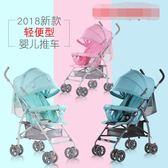 嬰兒手推車 輕便折疊便攜式可坐可躺簡易兒童手推車寶寶小孩迷你傘車