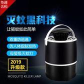 滅蚊燈驅蚊器蚊子神器克星室內防蚊家用誘蟲燈蒼蠅電蚊器插電捕蟲