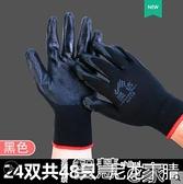 防割手套 手套勞保耐磨工作丁腈橡膠乳膠防滑防水防割丁晴加厚帶膠工作手套 智慧e家 新品