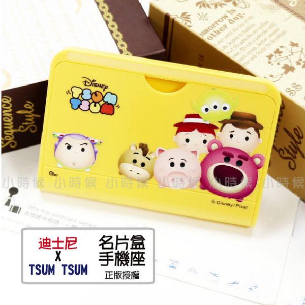 ☆小時候創意屋☆迪士尼 正版授權 TSUM 玩具總動員 名片夾 名片盒 手機座 桌上型 名片座 收納盒
