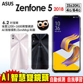 ASUS ZenFone 5 6.2 吋 ZE620KL 4G/64G 贈13000行動電源+清水套+螢幕貼 智慧手機 0利率