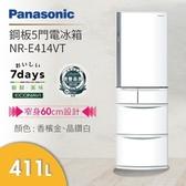 送2000商品卡Panasonic 國際牌 411公升 日製 5門電冰箱 NR-E414VT