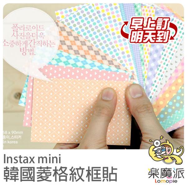 韓國 拍立得空白底片用邊框貼紙 菱格紋 適用 MINI8 7S 25 50S 90 SP1